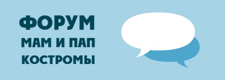 Форум родителей и детей Костромы