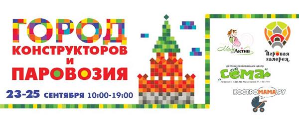 Город конструкторов и Паровозия в Костроме