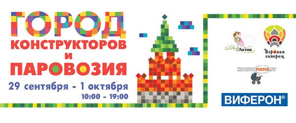 Город конструкторов и Паровозия в Костроме 2017