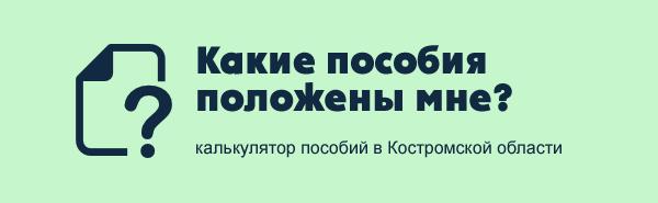 Пособия в Костромской области